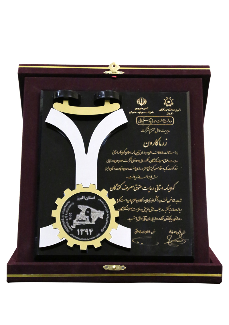 Award of Consumers' Right Protection