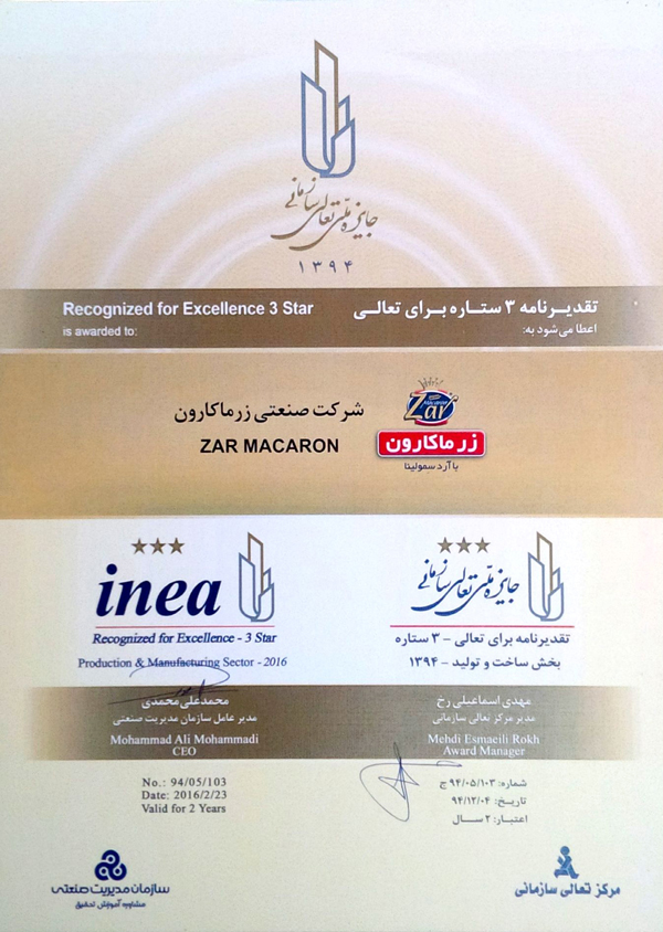 Recognition for Excellence with 3 stars- Zar Macaron Industrial Co.