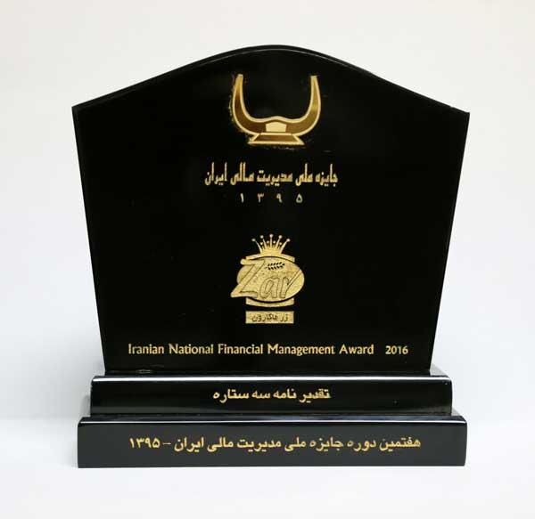 Iranian National Financial Management Award