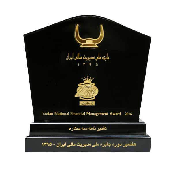 National-Iranian-Financial-Management-Award