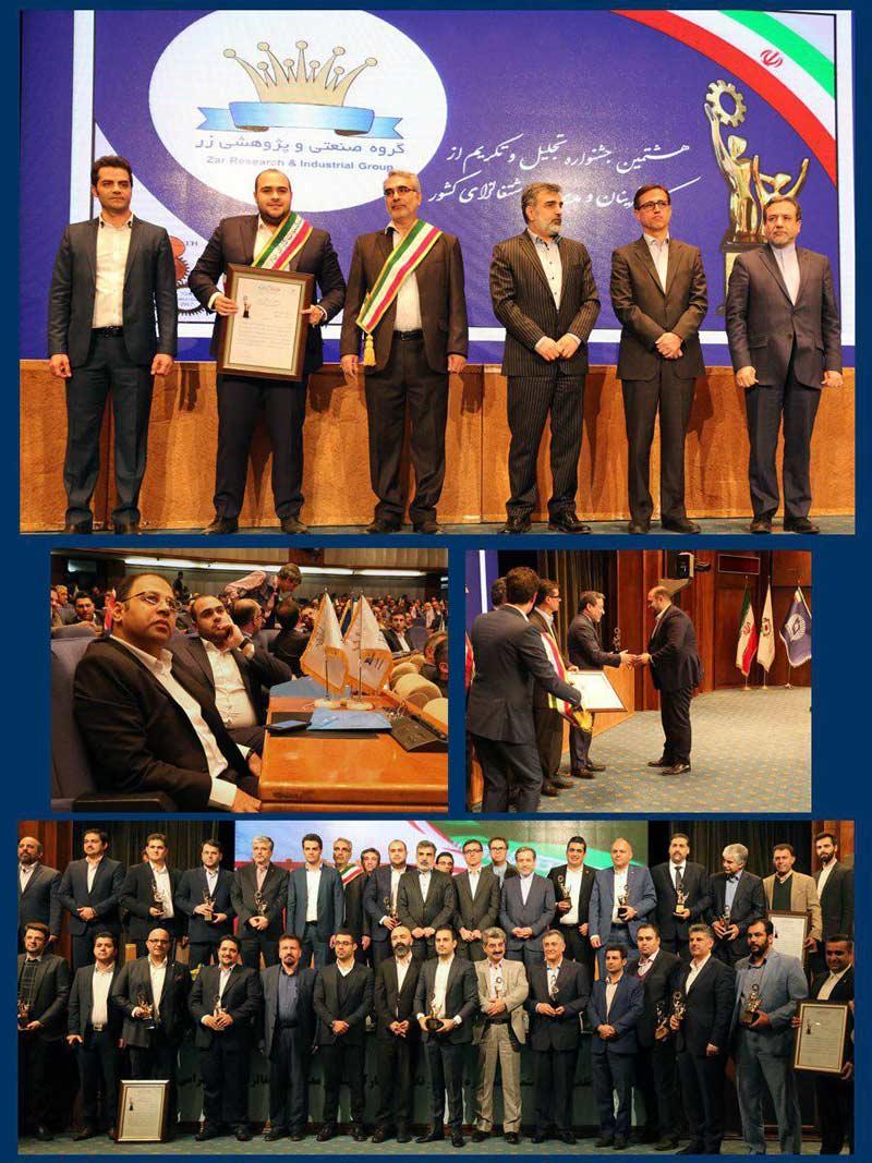 اهدای حمایل و تقدیر از آرش سلطانی به عنوان مدیر جوان و نمونه کارآفرینی کشور