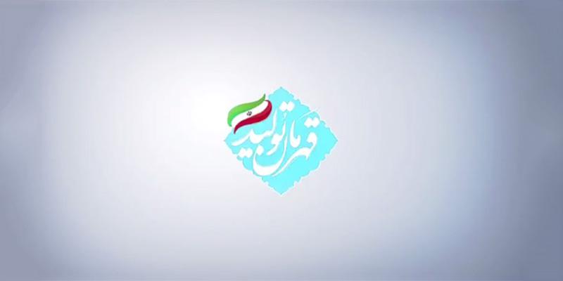 Ghahremane-Melli