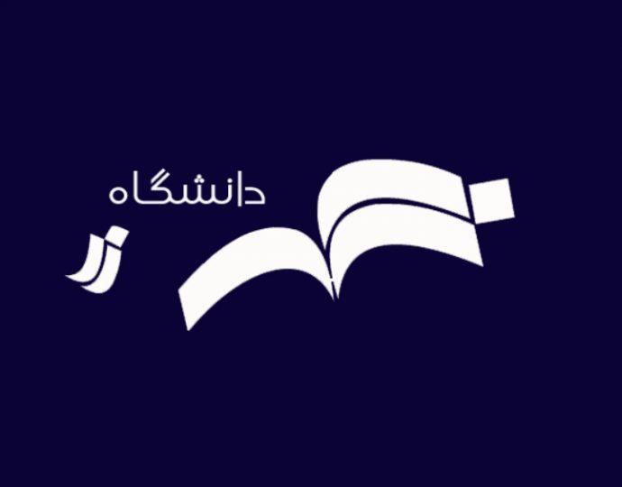 ۲۰۱۹۱۱۱۳_۰۶۵۷۲۲