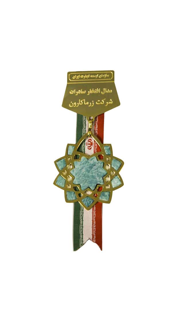 مدال افتخار صادرات شرکت زرماکارون