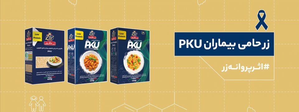 زرماکارون حامی بیماران PKU